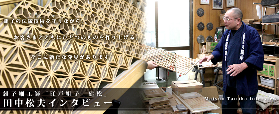 Edo Core Kumiko Woodwork Matsuo Tanaka